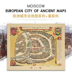 正版全新【急速发货】全新 欧洲城市古地图系列 莫斯科地图装饰画 书房挂图壁画  仿古地图挂画