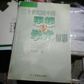 二十世纪的中国思想与学术掠影