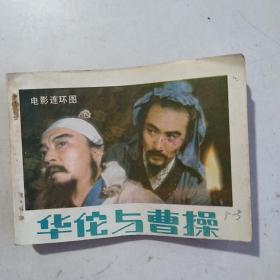 华佗与曹操---电影连环画