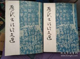 历代书法论文选(上下册)
