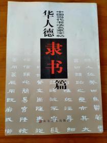 华人德隶书篇/中国当代书法名家字帖 /言恭达 山东美术出版社