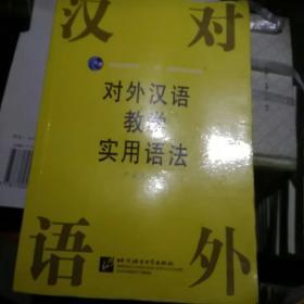 对外汉语教学实用语法