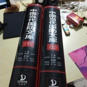 中国当代国防文库