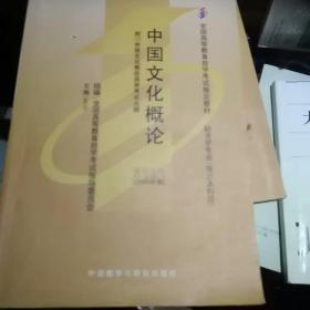 中国文化概论 自考0321