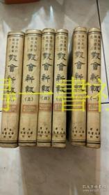 清末民初报刊丛编之三 教会新报 1-6册