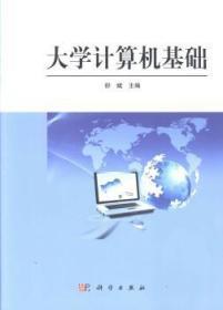 全新正版图书 大学计算机基础  舒斌  科学出版社  9787030383938 黎明书店