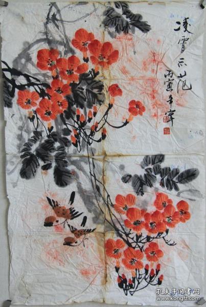 第二届中国美协理事、山东画院院长,于希宁《国画》