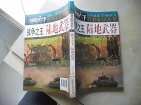 视觉天下·百科知识丛书:战争之王,陆地武器