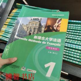 新理念大学法语 综合教程1学生用书 鲁长江 上海外语教9787544629461