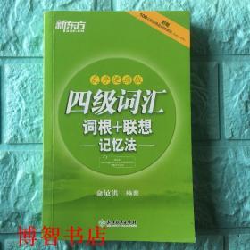 四级词汇词根 俞敏洪 浙江教育出版社 9787553649405