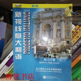 新视线意大利语1练习手册 初级 第二版第2版 北京语言大学出版社 9787561942352
