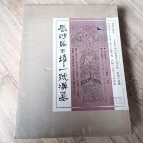国内现货 长沙马王堆一号汉墓 上下全2册 平凡社 湖南省博物馆 中国科学院考古研究所