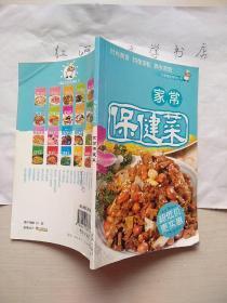 家常保健菜(菜谱,一半彩页)