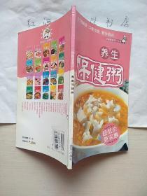 养生保健粥(菜谱,一半彩页)