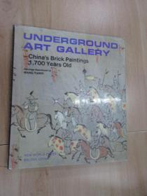 英文书:UNDERGROUND  ART  GALLERY  魏晋墓砖画  共131页   16开精装   详见图片