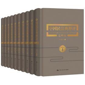 现货王利明 领衔《中国民法典释评》(5册)