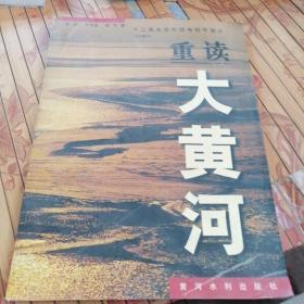 重读大黄河:12集生态伦理电视专题片(文学脚本)