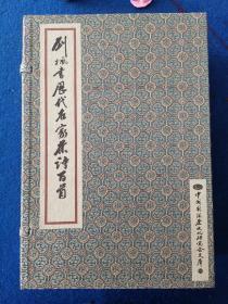 刘枫书历代名家茶诗百首,2008年中华书局出版,一函三册全(上,中,下)。印量1000套,有收藏价值!外盒尺寸:34x23.5x10cm,单本书尺寸:33x22.5x2.5cm