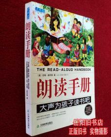 朗读手册:大声为孩子读书吧
