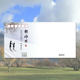 9月10日教师节DL美术封2,140克白卡纸信封