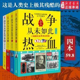 正版全新战争从未如此热血(1 2 3 4)套装(全4册)二战美日太平洋大对决 关河五十州作品讲历史二战历史太平洋战争