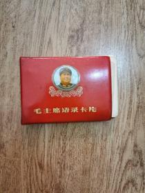 毛主席语录卡片 (未使用)