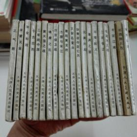 连环画∶中国历史演义故事画《宋史》全20册.均是八三年一八四年版.均为一版一印.敬请自行评判