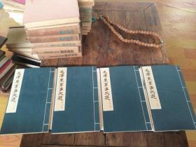 毛泽东军事文选线装本(1965年第一版第一次印刷)