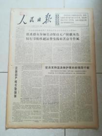 人民日报1967年7月11