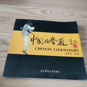 中国跆拳道