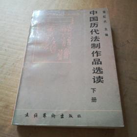 中国历代法治作品选读 (下册)