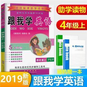 跟我学英语:4年级(上)(最新版)