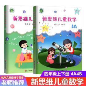 新思维儿童数学(4A)
