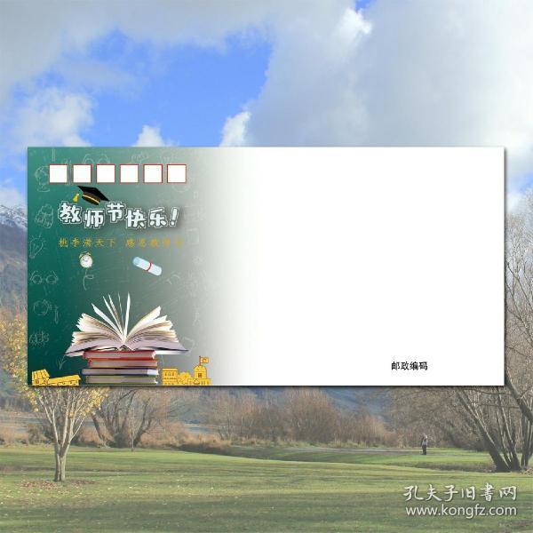 9月10日教师节DL美术封3,140克白卡纸信封