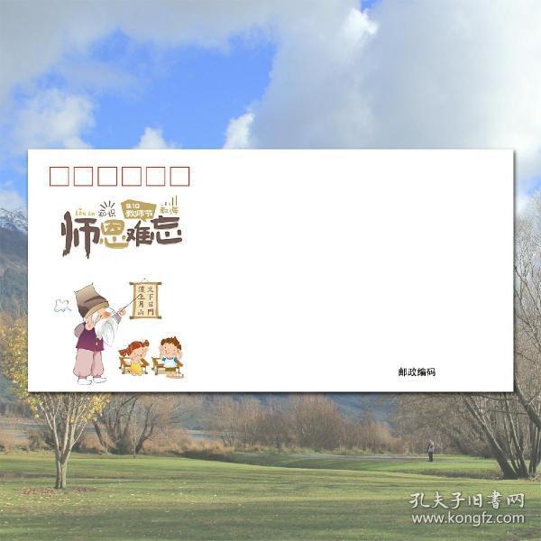 9月10日教师节DL美术封7,140克白卡纸信封