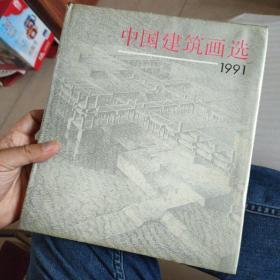 中国建筑画选:1991