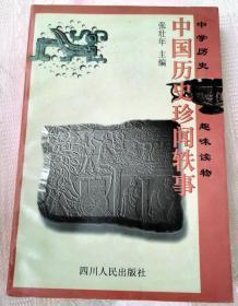 (作者签赠)中国历史珍闻轶事(1999一版一印4000册)