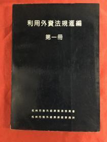 利用外资法规汇编 第一册