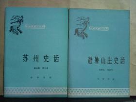 中国历史小丛书:故宫史话、避暑山庄史话、苏州史话(3本合售)