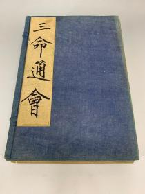 稀缺老卦书,民国,《精校三命通会》共12册,12卷全,超级完美品相