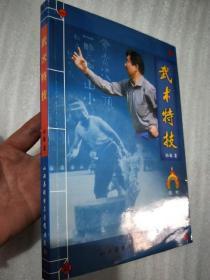 原中央警卫局教练 孙敬 《 武术特技》