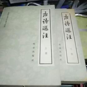唐诗选注评鉴(上下)