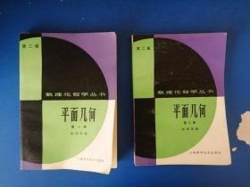 数理化自学丛书  平面几何第(一,二  )册(第二版)