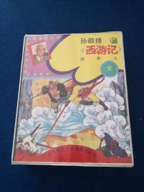孙敬修讲西游记故事大全(磁带12盘)