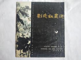 《刘志钰画选》作者签名本