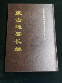 蒙古通鉴长编