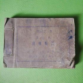 B412型洗条机机件略图(蓝色晒图)