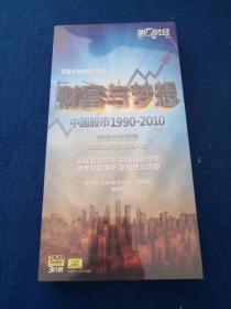 五集大型电视纪录片财富与梦想 中国股市1990-2010(DVD光盘3张)