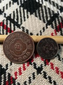 铜元.2枚.