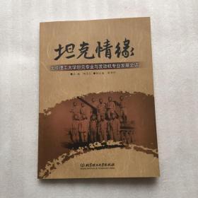 坦克情缘 : 北京理工大学坦克专业与发动机专业发展史话